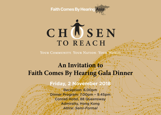 Faith Comes by Hearing Gala Dinner.
